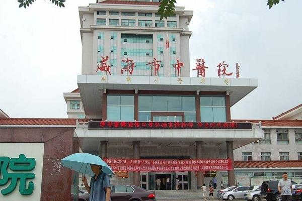 威海中医院